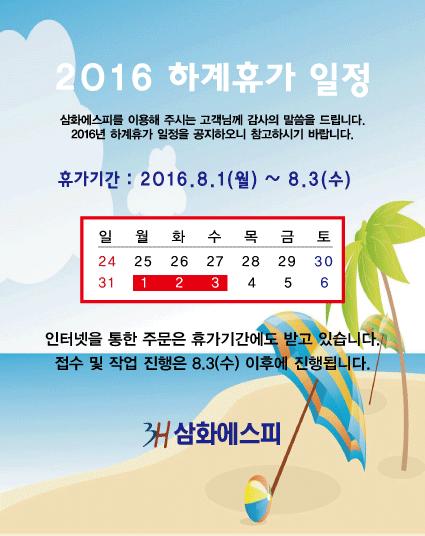 삼화-여름하계휴가-배너.png
